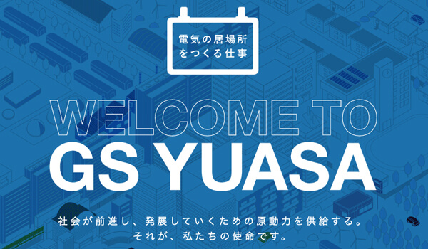 WELCOME TO GS YUASA バナー